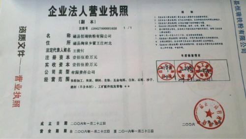 磁县恒瑞铁粉有限公司