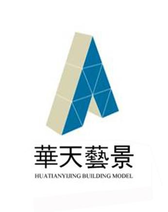 天津华天艺景建筑模型有限公司