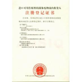 京贸环达进口固体废料国内收货人,配额申请注册咨询