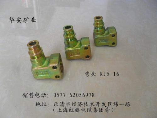 矿用弯头KJ5-16