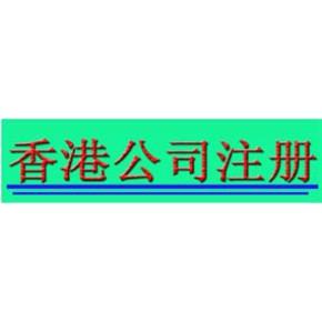 潍坊注册香港公司,海外香港公司注册
