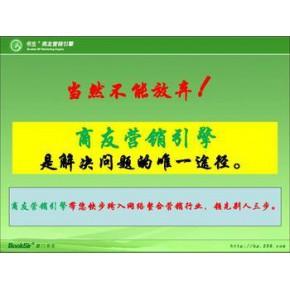 书生商友 书生商友软件 书生商友杭州总代理 书生商友杭州代理