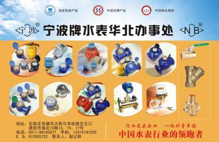 北京(宁波)水表股份有限公司办事处