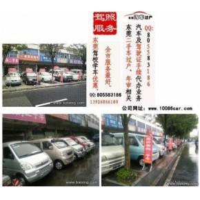 东莞二手车10086car 是东莞市诚信机动车服务有