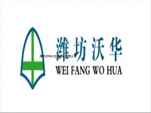 潍坊沃华水处理科技有限公司
