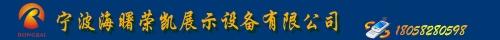 宁波海曙荣凯展示设备有限公司