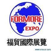 上海福贸有限公司