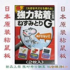 日本粘鼠板 强力粘鼠胶 进口粘鼠板 灭老鼠首选
