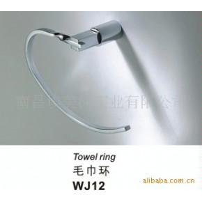 埃美柯毛巾环(WJ12)