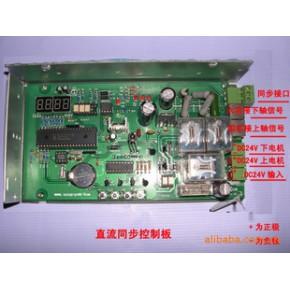 (,质量保障)供应直流同步数字控制板