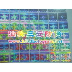 樟木头荧光防伪商标 激光标签