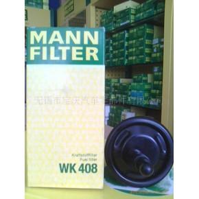 MANN FILTER  曼牌滤清器-WK408