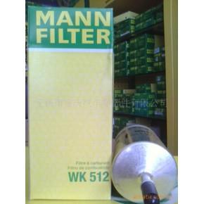 MANN FILTER  曼牌滤清器-WK512