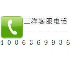 三洋)关爱〖世界╱健康〗(上海三洋洗衣机维修电话)4006369936