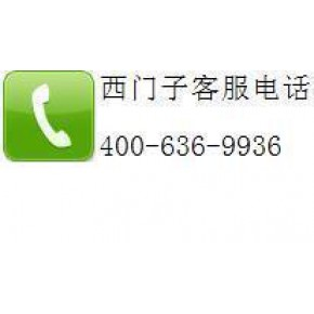 西门子)关爱〖世界╱健康〗(上海西门子洗衣机售后报修电话)4006369936