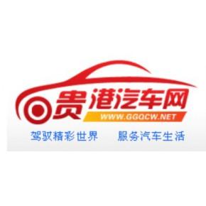 贵港汽车网