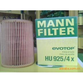 MANN FILTER曼牌滤清器-HU925/4X