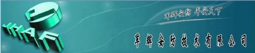 廊坊军辉安防技术有限公司