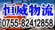深圳市恒威物流有限公司
