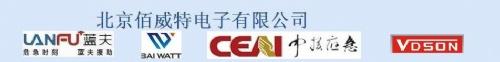 北京佰威特电子有限公司