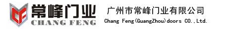 广州市常峰门业有限公司