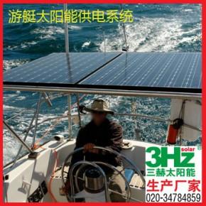 太阳能游艇供电系统()