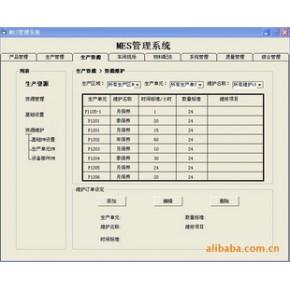 工程教学软件【制造工程管理软件】