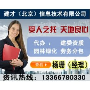 钣金作业分包企业资质,企业资质升级,北京园林资质