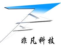 深圳市非凡科技电脑配件批发