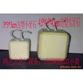 小牙石-鼠鼠磨牙用 - 加钙磨牙石(3*3*3CM