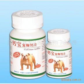 宠物保健品批发:安贝钙宝(宠物钙片)