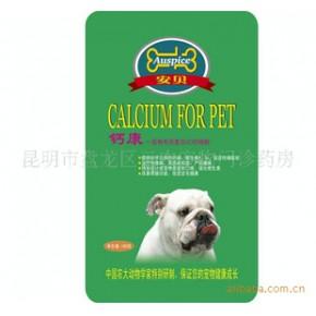 宠物保健品批发:安贝钙康
