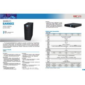 EA900系列(纯在线式高频UPS)