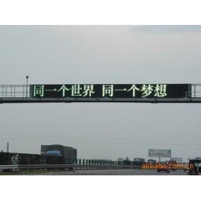 LED显示屏 双色 龙门架型 可变情报板 高速公路