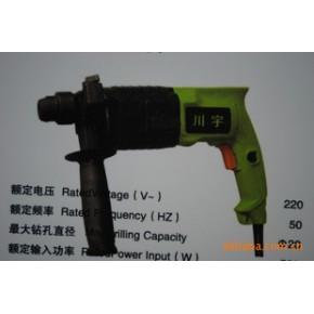 电动工具机械电锤(川宇等)一件起批/混批