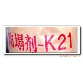 K21防塌剂 。。