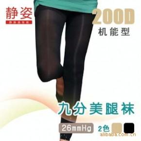 静脉曲张袜200D九分美腿裤 循序减压弹力袜