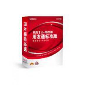 用友T3标准版(财务业务一体化软件包)