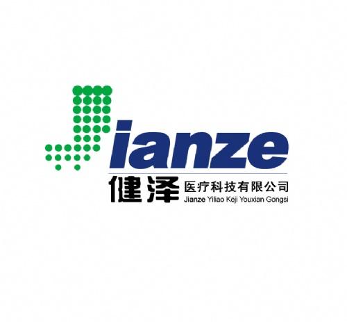 山东健泽医疗科技有限公司