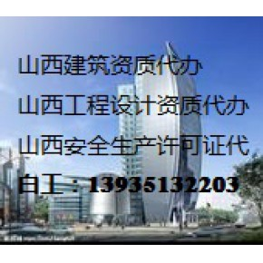 长治地区长治潞城长治长子平顺 襄恒建筑资质代办、21项工程设计资质代办