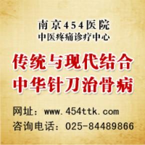 南京便宜的颈椎病疗法 南京费用低的颈椎病医院