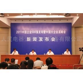 """2011中国企业500强发布 人民电器位居行业""""三甲"""""""