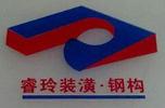 上海睿玲建筑装饰工程有限公司