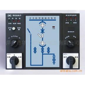 新电力CK1200开关柜智能操作装置
