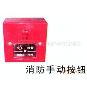 灭火器材、消防器材、消防手动按钮