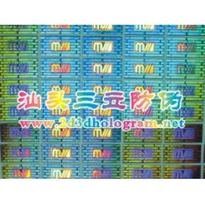 东莞防伪商标 编码标签印刷