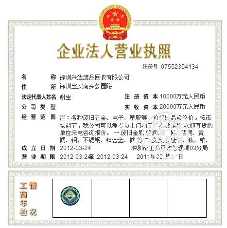 深圳市兴达废品回收公司