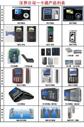 江门消费机系统