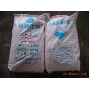 氢氧化钠、96%、99%片碱、天丰牌烧碱、苛性钠