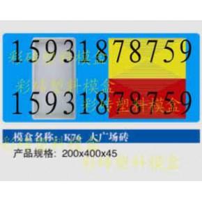 K76大广场砖塑料彩砖模盒20*40厂家产品